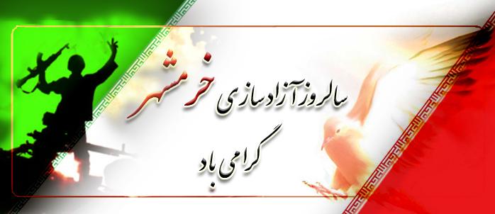 سوم خرداد سالروز آزادسازی خرمشهر گرامی باد .